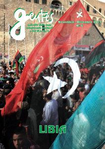 libia | cvxlms.it