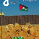 Gaza, tra lacrime e odio (da Gentes, 01-02/2009)